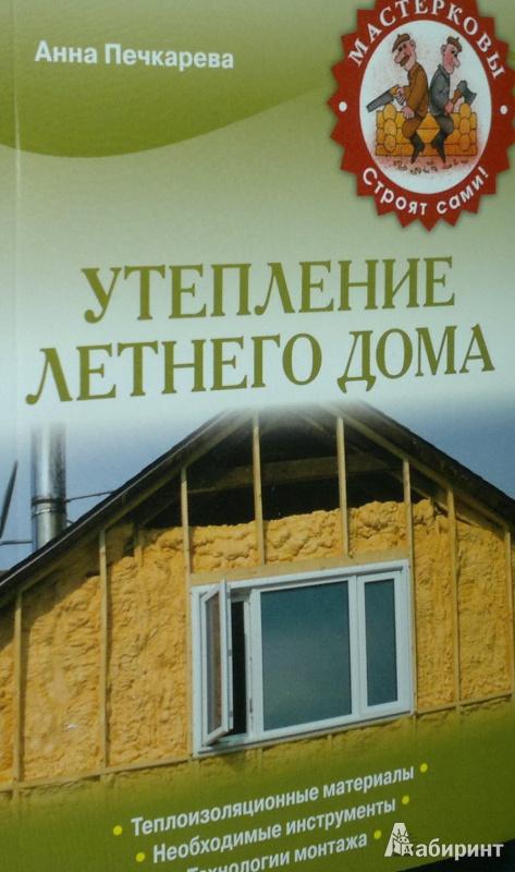 Иллюстрация 1 из 6 для Утепление летнего дома - Анна Печкарева   Лабиринт - книги. Источник: Леонид Сергеев