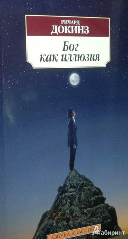 Иллюстрация 1 из 13 для Бог как иллюзия - Ричард Докинз   Лабиринт - книги. Источник: Леонид Сергеев