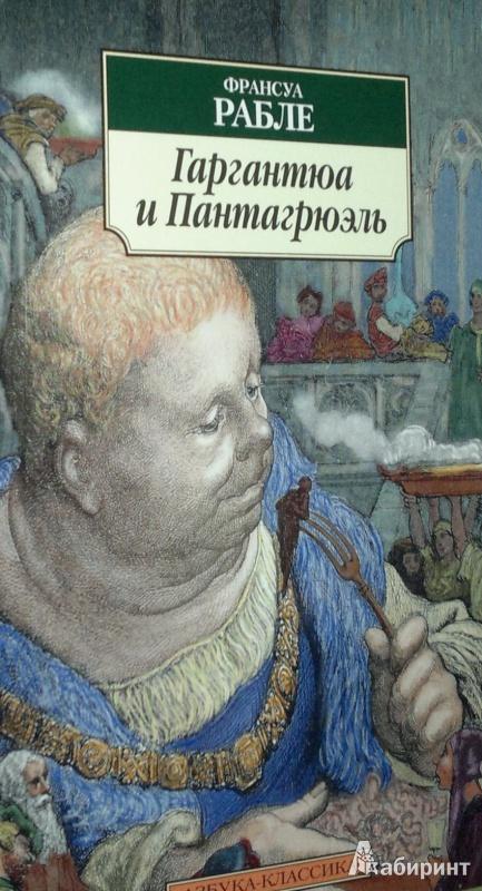 Иллюстрация 1 из 12 для Гаргантюа и Пантагрюэль - Франсуа Рабле   Лабиринт - книги. Источник: Леонид Сергеев