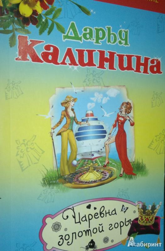 Иллюстрация 1 из 5 для Царевна золотой горы - Дарья Калинина | Лабиринт - книги. Источник: Леонид Сергеев