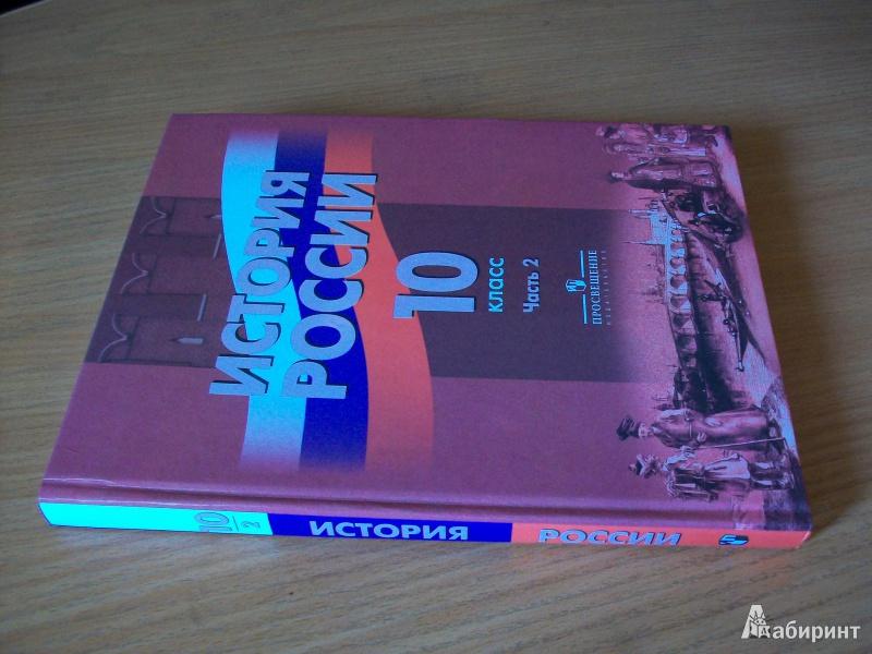 Учебник по истории 10 класс данилов