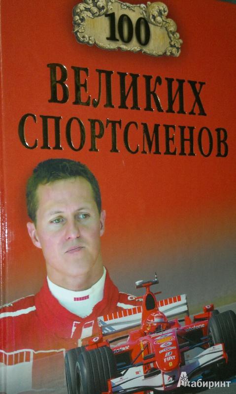 Иллюстрация 1 из 16 для 100 великих спортсменов - Владимир Малов | Лабиринт - книги. Источник: Леонид Сергеев