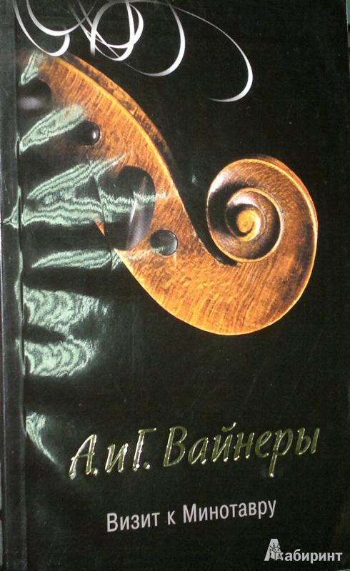 Иллюстрация 1 из 6 для Визит к Минотавру - Вайнер, Вайнер | Лабиринт - книги. Источник: Леонид Сергеев