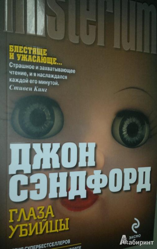 Иллюстрация 1 из 6 для Глаза убийцы - Джон Сэндфорд | Лабиринт - книги. Источник: Леонид Сергеев