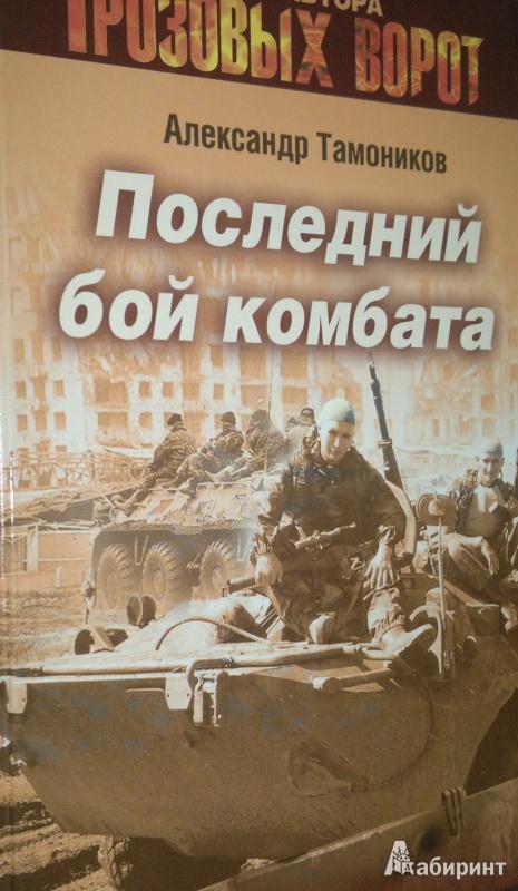 Иллюстрация 1 из 6 для Последний бой комбата - Александр Тамоников | Лабиринт - книги. Источник: Леонид Сергеев