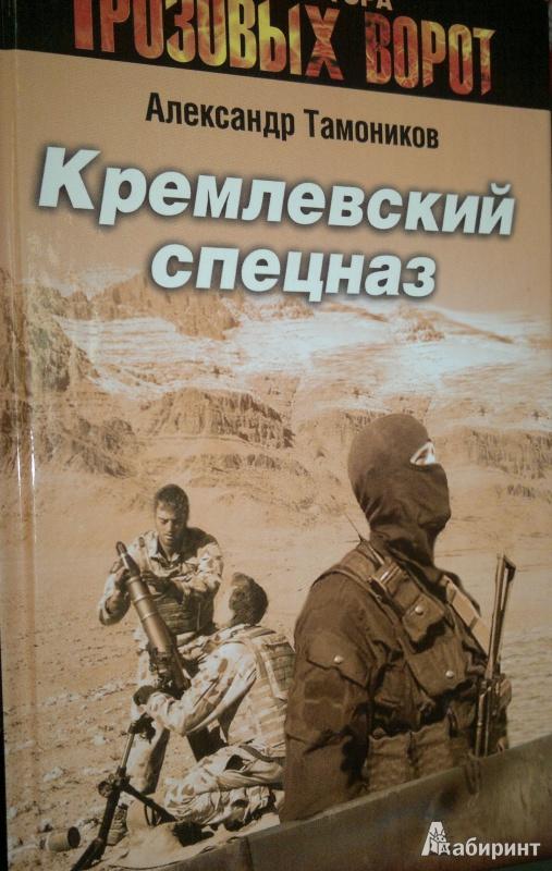 Иллюстрация 1 из 5 для Кремлевский спецназ - Александр Тамоников   Лабиринт - книги. Источник: Леонид Сергеев