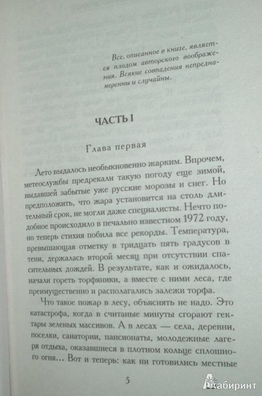 Иллюстрация 1 из 3 для Суровое испытание - Александр Тамоников | Лабиринт - книги. Источник: Леонид Сергеев