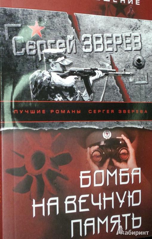Иллюстрация 1 из 5 для Бомба на вечную память - Сергей Зверев | Лабиринт - книги. Источник: Леонид Сергеев