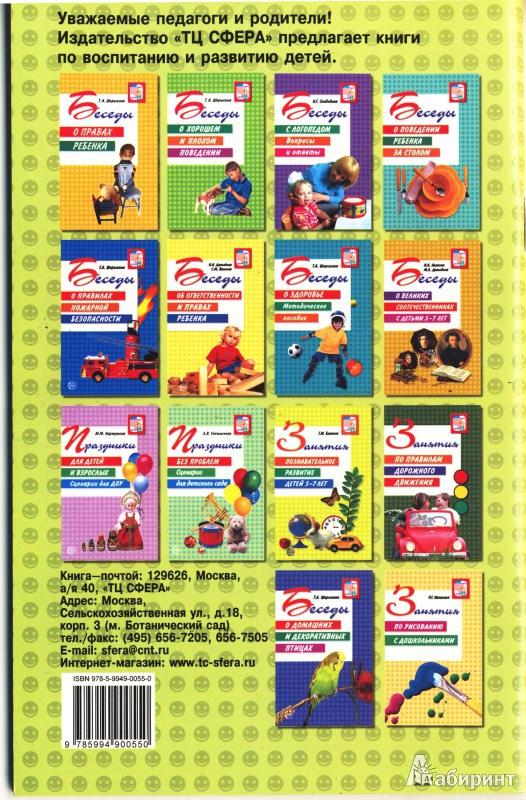 Иллюстрация 1 из 6 для Праздники для дошкольников на английском языке - Светлана Козина   Лабиринт - книги. Источник: Ушкова  Екатерина