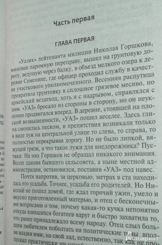 Иллюстрация 1 из 3 для Подвиг Пятой роты - Александр Тамоников | Лабиринт - книги. Источник: Леонид Сергеев
