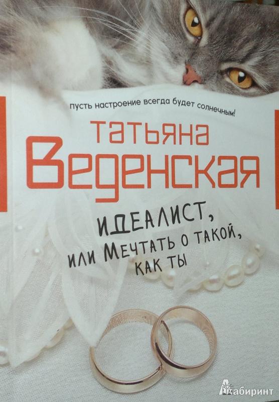 Иллюстрация 1 из 6 для Идеалист, или Мечтать о такой, как ты - Татьяна Веденская | Лабиринт - книги. Источник: Леонид Сергеев