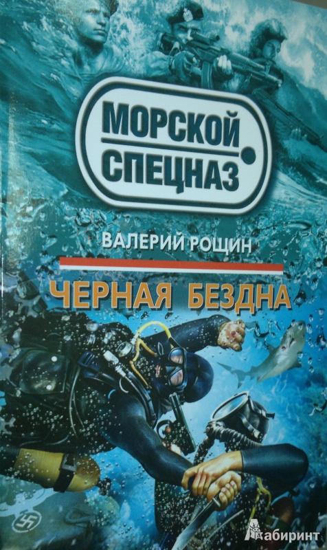 Иллюстрация 1 из 5 для Черная бездна - Валерий Рощин   Лабиринт - книги. Источник: Леонид Сергеев