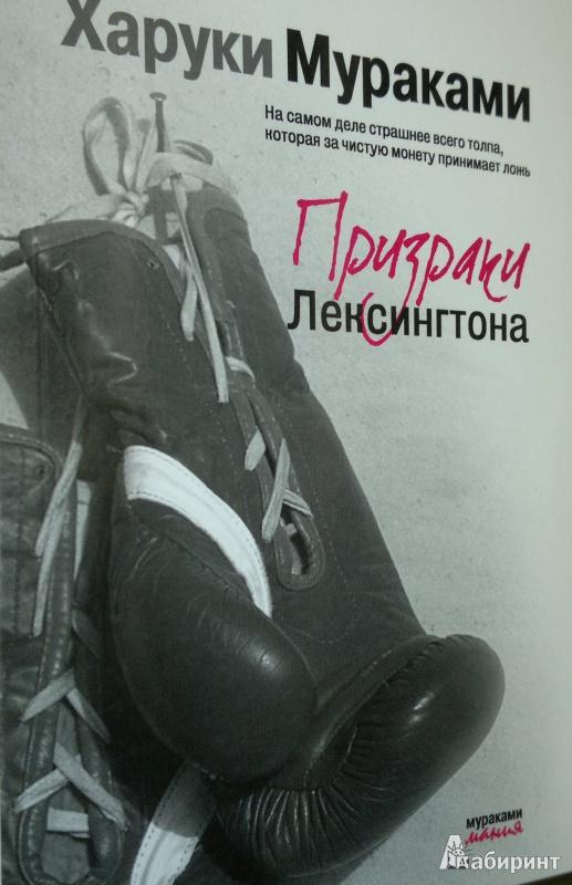 Иллюстрация 1 из 6 для Призраки Лексингтона - Харуки Мураками | Лабиринт - книги. Источник: Леонид Сергеев