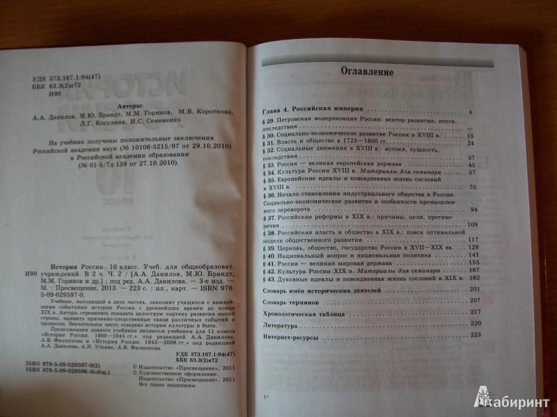 Решебник по Истории России 8 Класс Данилов все Задания