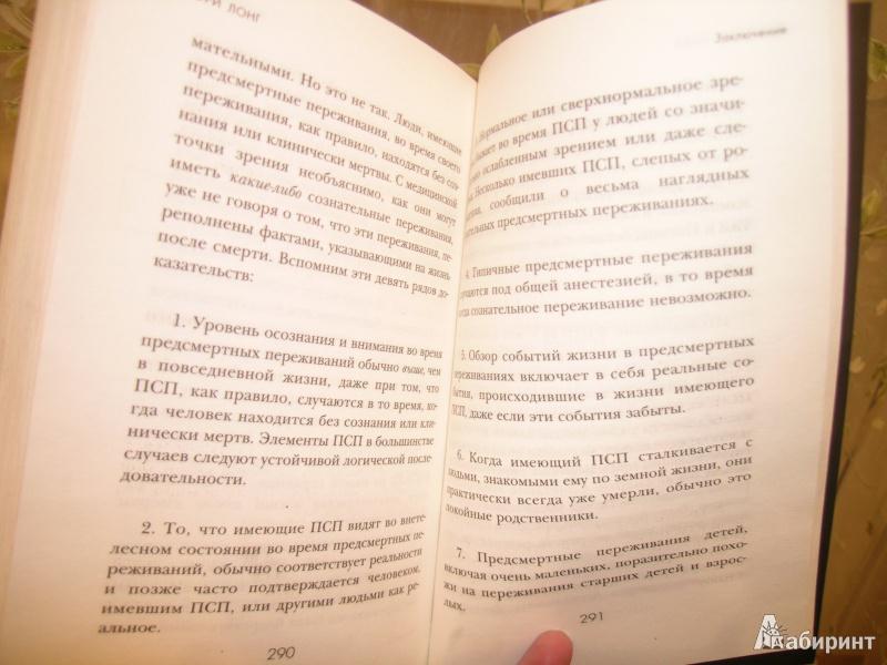 Между смертью и жизнью долорес кэннон читать