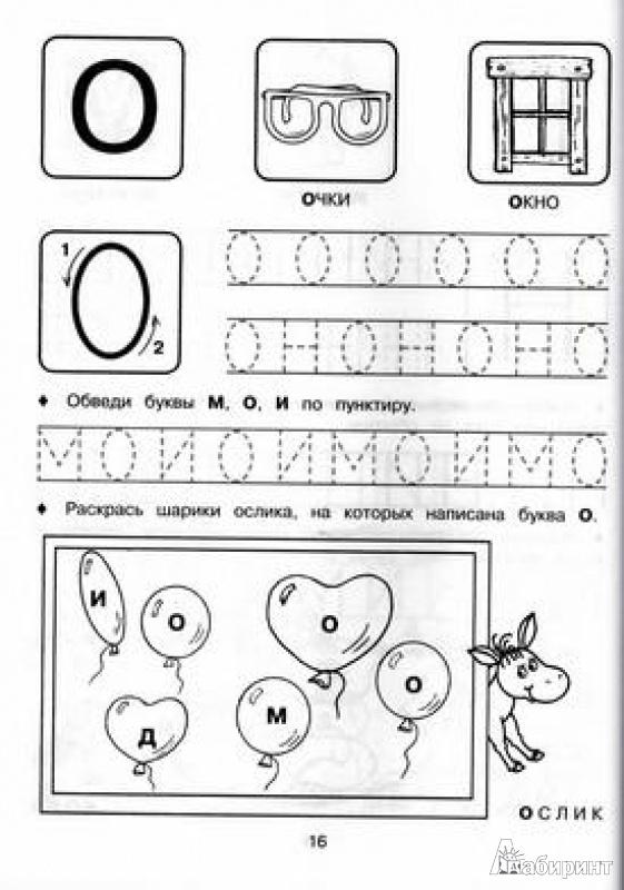 Тест Способность к обучению в школе для детей 5  7 лет