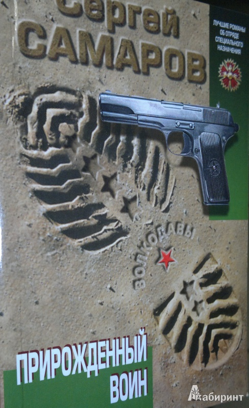Иллюстрация 1 из 5 для Прирожденный воин - Сергей Самаров | Лабиринт - книги. Источник: Леонид Сергеев