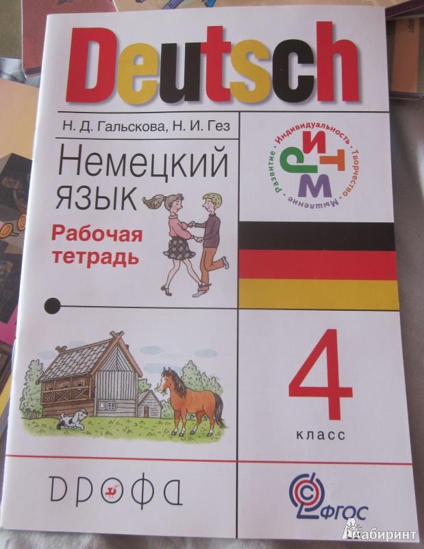 Решебник тетрадь домашняяработа 6 немецкий фгос язык класс