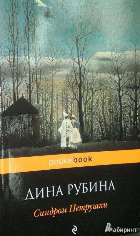 Иллюстрация 1 из 6 для Синдром Петрушки - Дина Рубина   Лабиринт - книги. Источник: Леонид Сергеев