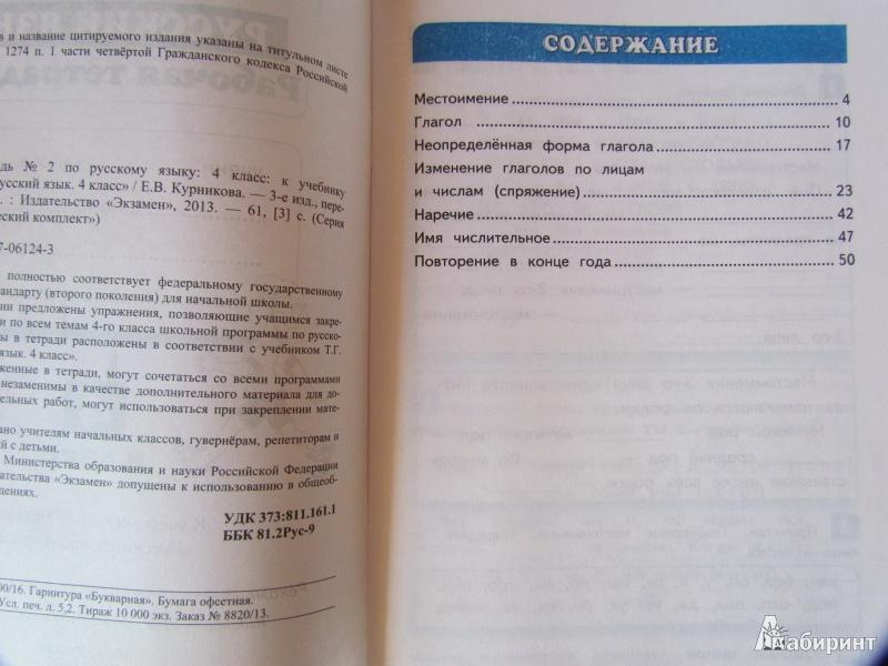 к гдз класс курникова учебнику русскому 3 по