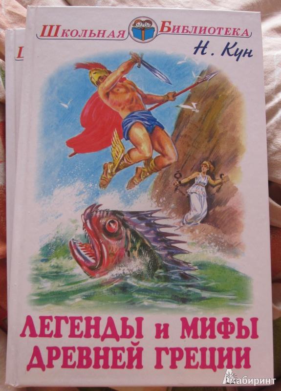 Смотреть мифы и легенды древней греции
