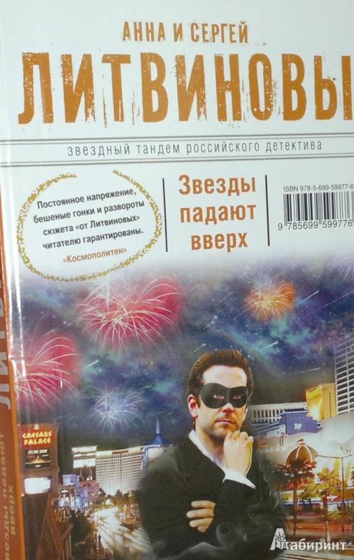 Иллюстрация 1 из 12 для Звезды падают вверх - Литвинова, Литвинов | Лабиринт - книги. Источник: Леонид Сергеев