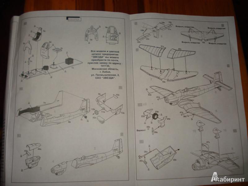 Иллюстрация 1 из 8 для 7256/Немецкий пикирующий бомбардировщик Юнкерс Ju-87 B2 | Лабиринт - игрушки. Источник: Мишукова  Мария Александровна