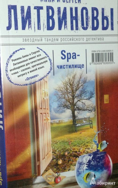 Иллюстрация 1 из 5 для SPA-чистилище - Литвинова, Литвинов | Лабиринт - книги. Источник: Леонид Сергеев
