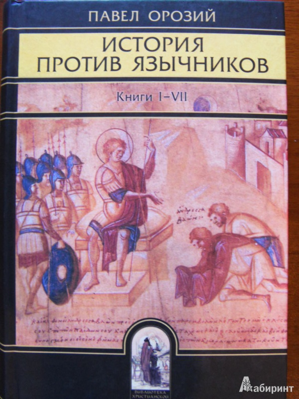 Иллюстрация 1 из 21 для История против язычников. Книги I-VII - Павел Орозий | Лабиринт - книги. Источник: ChaveZ