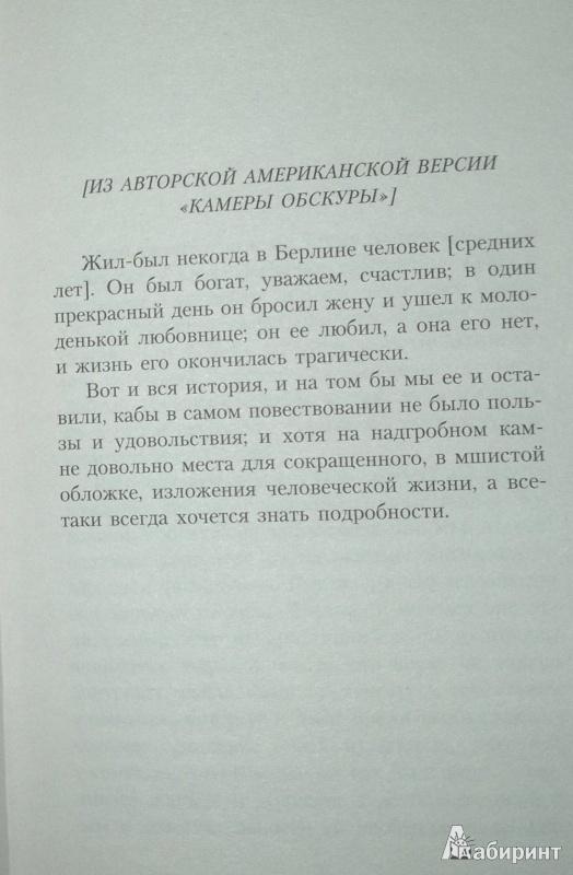Иллюстрация 1 из 22 для Камера обскура - Владимир Набоков | Лабиринт - книги. Источник: Леонид Сергеев