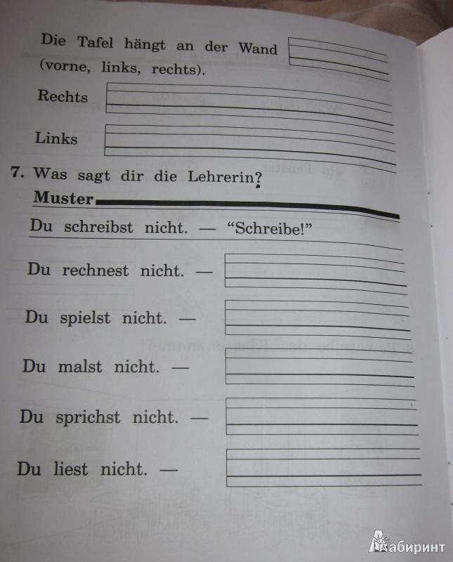 Немецкому решебник тетрадь по языку