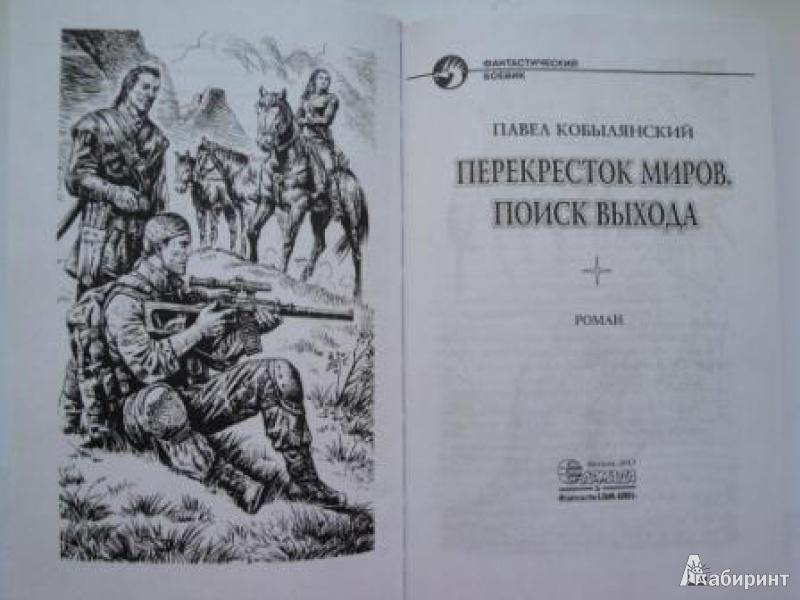 ПАВЕЛ КОБЫЛЯНСКИЙ ПЕРЕКРЕСТОК МИРОВ 3 ПОБЕГ СКАЧАТЬ БЕСПЛАТНО