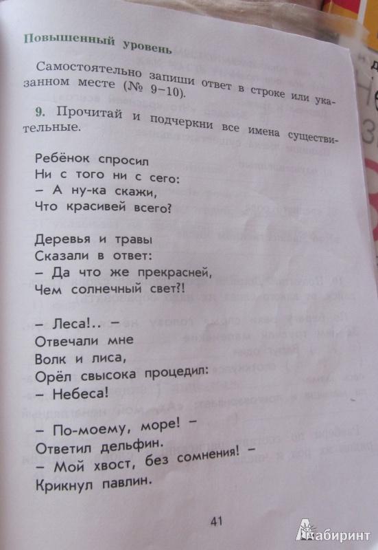 Гдз рабочая тетрадь по русскому языку 3 класс исаева