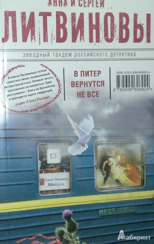 Иллюстрация 1 из 5 для В Питер вернутся не все - Литвинова, Литвинов | Лабиринт - книги. Источник: Леонид Сергеев