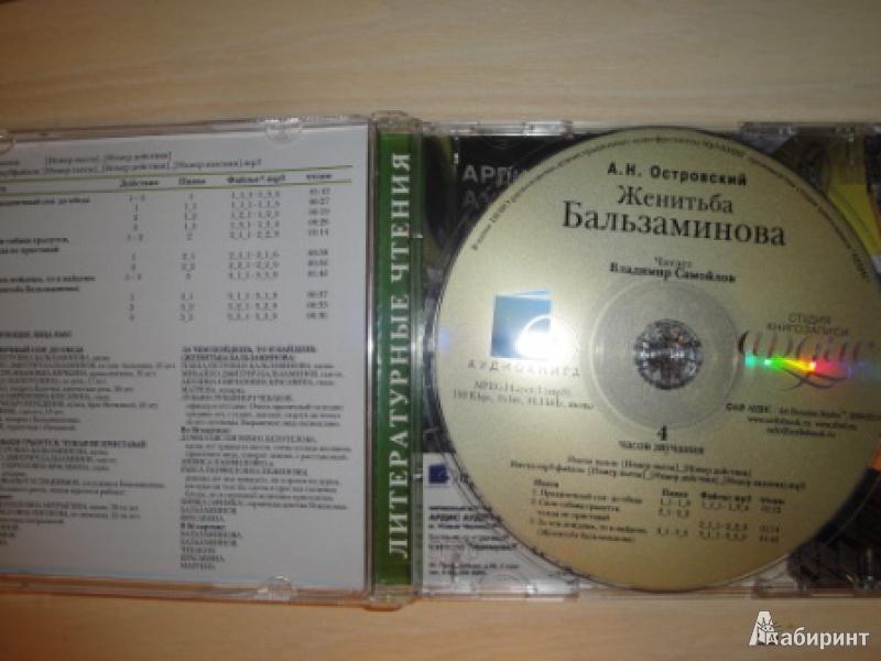 Иллюстрация 1 из 3 для Женитьба Бальзаминова (CDmp3) - Александр Островский | Лабиринт - аудио. Источник: karina_pavlovna