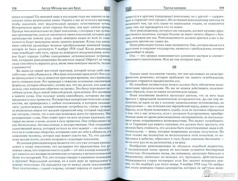 Иллюстрация 1 из 32 для Миф о вечной империи и Третий рейх - Меллер, Васильченко | Лабиринт - книги. Источник: Еrin