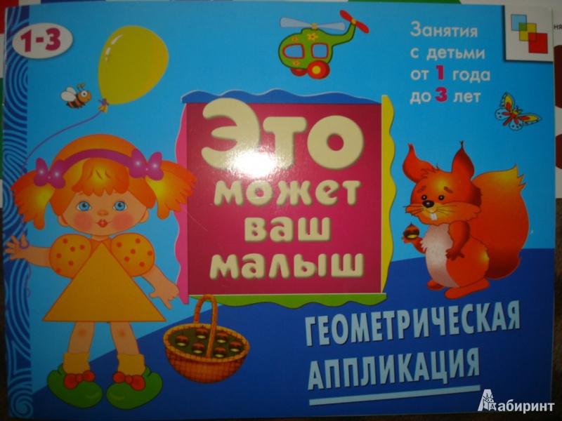 Иллюстрация 1 из 42 для Геометрическая аппликация: Художественный альбом для занятий с детьми 1-3 лет - Елена Янушко   Лабиринт - книги. Источник: birina