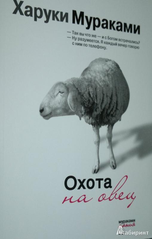 Иллюстрация 1 из 18 для Охота на овец - Харуки Мураками | Лабиринт - книги. Источник: Леонид Сергеев