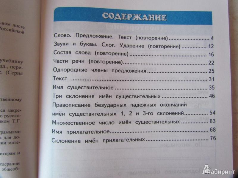 Гдз по русскому 4 класс рамзаевой рабочая