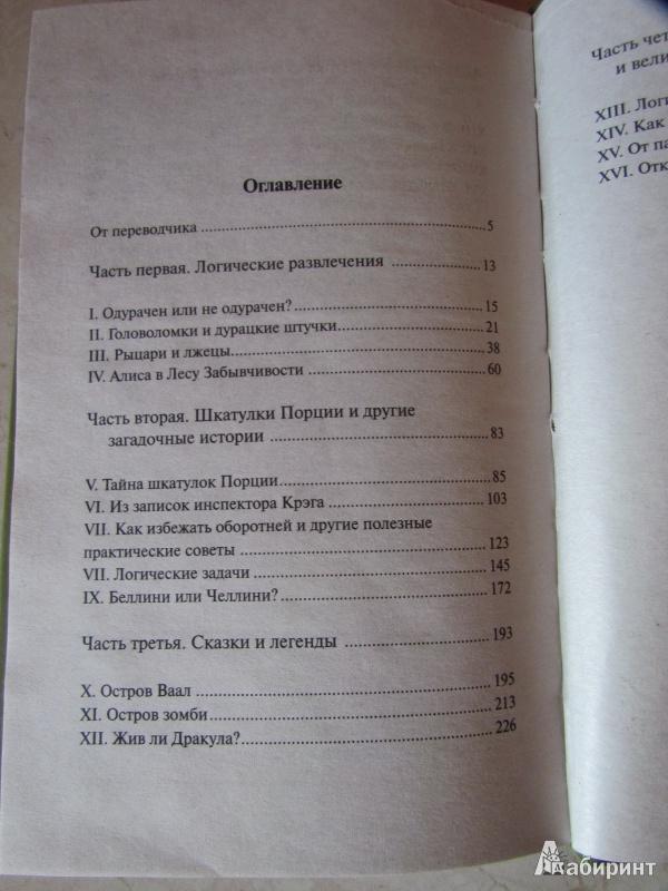 Как называется эта книга скачать