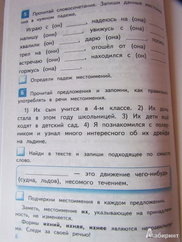 Русскому гдз 3 класс курникова учебнику по к