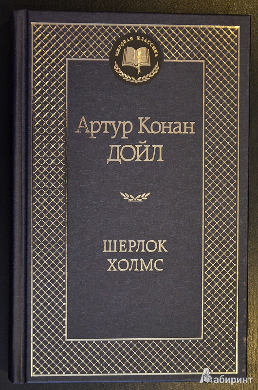 Книга шерлок холмс 1 книга скачать