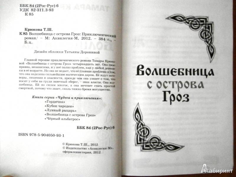 Иллюстрация 3 из 13 для Волшебница с острова Гроз - Тамара Крюкова | Лабиринт - книги. Источник: Антипова  Анастасия Ивановна