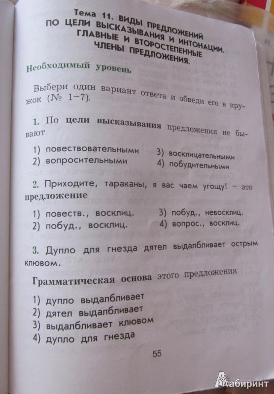 Гдз по русскому языку 3 класс сборник