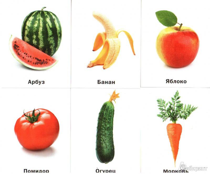 Карточки овощи и фрукты для детей предназначены для использования на обучающих и развивающих занятиях в детских садах, школах раннего развития.