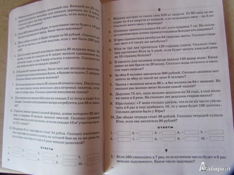 Математические диктанты. 4 класс. Голубь В.Т.