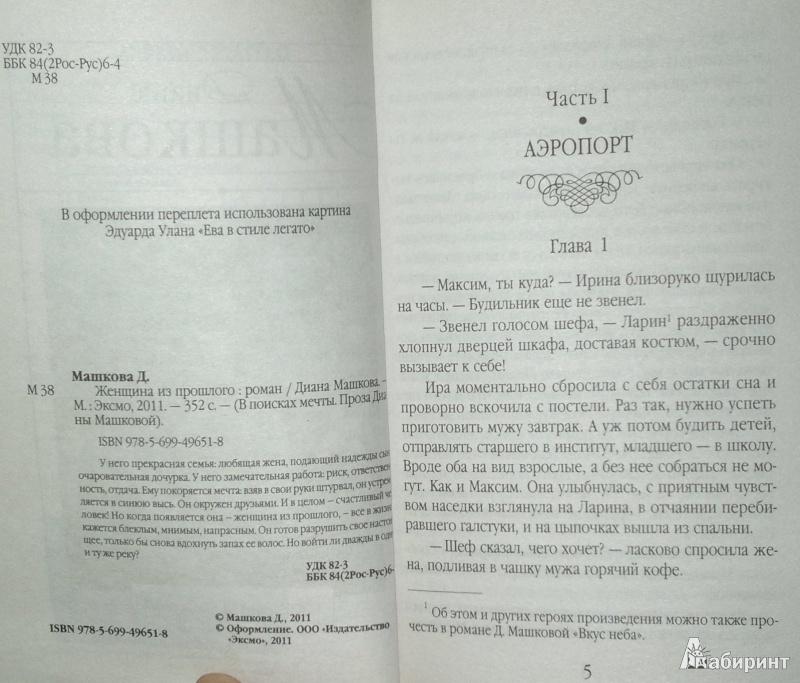 ДИАНА МАШКОВА ЖЕНЩИНА ИЗ ПРОШЛОГО СКАЧАТЬ БЕСПЛАТНО