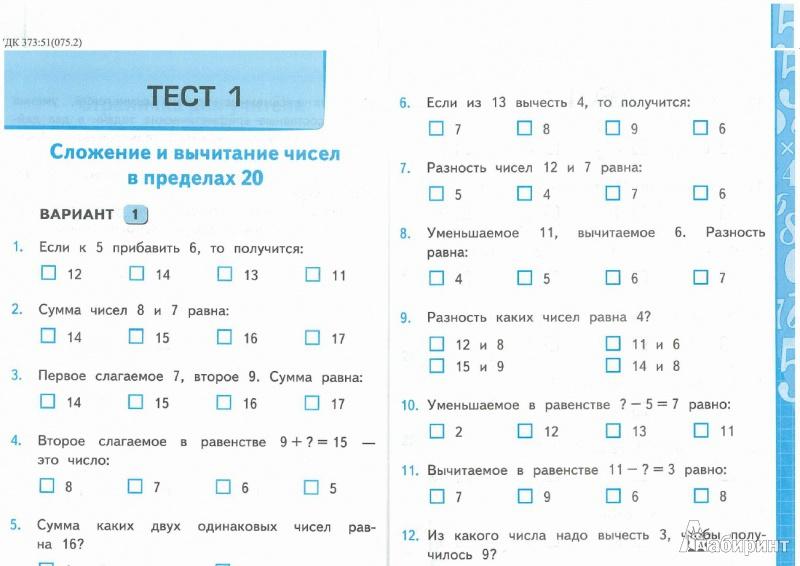 Тесты за 2четверть по математике 2 класс