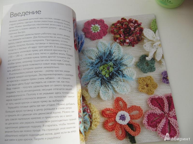 Иллюстрация 1 из 5 для Цветы, связанные крючком - Джен Оллис | Лабиринт - книги. Источник: DoNNa.С