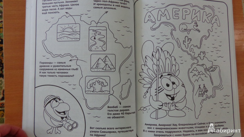 """Книга: """"Супер раскраска """"Смешарики. Животные мира"""" (№ 1109 ..."""
